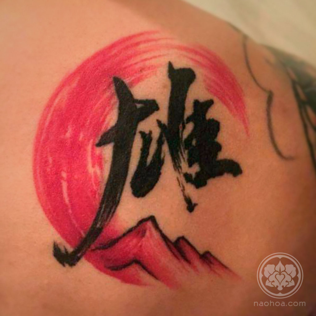 Chinese calligraphy tattoo with a broad red brush stroke. Designed and tattooed by Naomi Hoang at NAOHOA Luxury Bespoke Tattoos, Cardiff (Wales, UK).